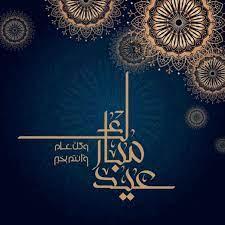 كل عام وأنتم بخير   Celestial, Poster, Calligraphy