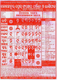 odia calendar november odia kohinoor calendar 2015 download here best odisha