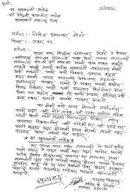 testimonials donate sahabhag government of maharashtra shri sachin joshi to hon ble chief minister