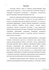 Дипломная Оценка качественных характеристик персонала ВКР и  Оценка качественных характеристик персонала посредством аттестации 20 06 11 Вид работы Дипломная работа