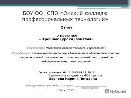 Отчет секретаря о производственной практике на предприятии Документооборот и организационная деятельность секретаря на