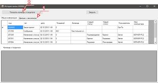 Контрольная информация о выполненном заказе Также возможно посмотреть полные данные с android таксометра для этого необходимо нажать на вкладку Данные с таксометра 1 Также можно посмотреть