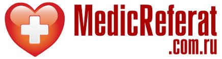 Медицинские рефераты на medicreferat com ru Медицинские рефераты на medicreferat com ru