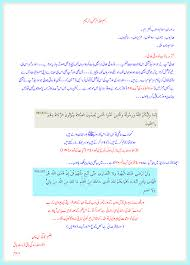 essay on islam ki barkat in urdu << homework academic writing service essay on islam ki barkat in urdu