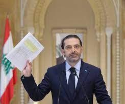 سعد الحريري يعلن فشل لقائه مع الرئيس ميشيل عون