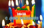 Поздравления для эльзы с днем рождения