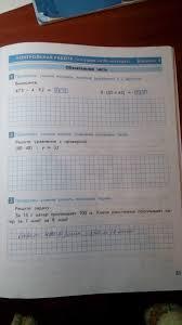 ГДЗ по информатике класс Козлова Рубин тесты и контрольные  ГДЗ по информатике 4 класс Козлова Рубин тесты и контрольные работы решебник