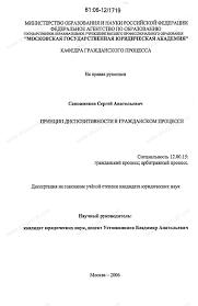 Диссертация на тему Принцип диспозитивности в гражданском  Диссертация и автореферат на тему Принцип диспозитивности в гражданском процессе научная