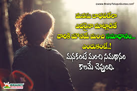 Famous Telugu Quotes About Life