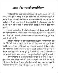 essay in hindi language co essay in hindi language