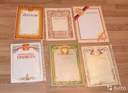 Бланки дипломов купить в Москве на avito Объявления на сайте avito