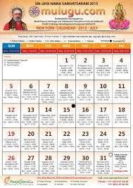 Calendar 2015 June July New York Telugu Calendar 2015 July Mulugu Telugu Calendars