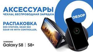 Обзор оригинальных <b>аксессуаров</b> для <b>Samsung Galaxy</b> S8/S8+ ...