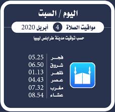 مواقيت الصلاة ليوم الغد السبت 4... - وقت الصلاة طرابلس ليبيا