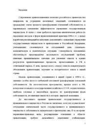 Способы приватизации предприятий в РФ Курсовая Курсовая Способы приватизации предприятий в РФ 3