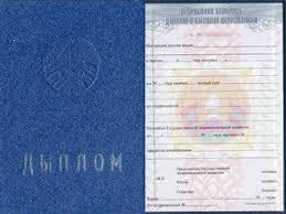 Диплом Белорусского ВУЗа Купить диплом ВУЗа в Краснодаре Диплом Белорусского ВУЗа 1997 н в