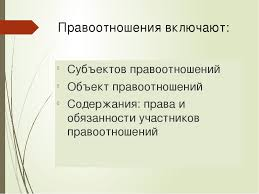Презентация по обществознанию на тему Правоотношения Субъекты права  слайда 6 Правоотношения включают Субъектов правоотношений Объект правоотношений Содер