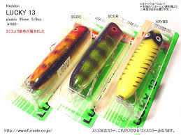 Heddon Lucky 13 Color Chart Scgr Clear Green Perch Scale