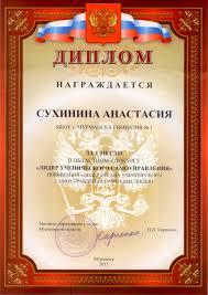 Достижения Сухинина 1 место диплом