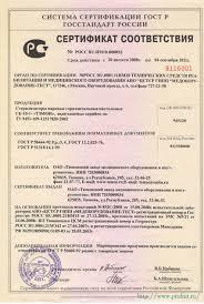 Сертификация реферат Сертификаты по СНГ Сертификация реферат образец сертификация реферат