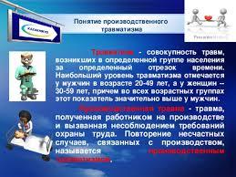 Реферат Профилактика производственного травматизма ru  Производственный травматизм реферат