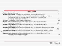 Презентация на тему Министерство образования и науки РФ  3 Оглавление Пояснительная