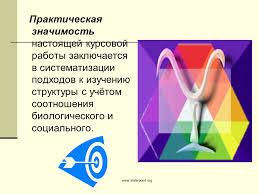 Психологическая структура личности Курсовая работа п Читать  Курсовая работа структура личности