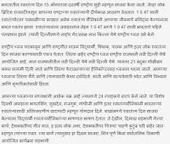 independence day marathi essay essay in marathi  independence day marathi essay 2017