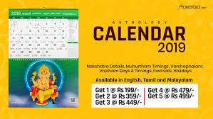Prokerala Kundali Birth Chart Buy Tamil Calendar 2019 Malayalam Astrology Calendar By