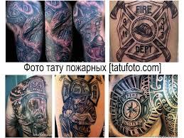 фото тату пожарных коллекция готовых рисунков татуировки