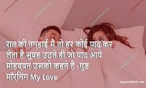 good morning love shayari es