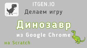 """Уроки по <b>Scratch</b>. Делаем игру """"Динозаврик из Гугл Хром"""" на ..."""