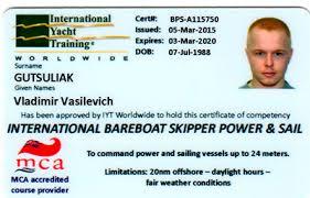 Международное свидетельство диплом яхтенного капитана моторные  Международное свидетельство диплом яхтенного капитана моторные и парусные яхты по общепризнанной мировой