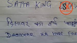 Matka Satta Number Chart Desawar July 2017 Uncut Desawar Hrup Satta King Record Chart