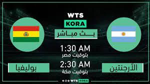 مشاهدة مباراة الأرجنتين ضد بوليفيا بث مباشر اليوم 10-9-2021 في تصفيات كأس  العالم - واتس كورة
