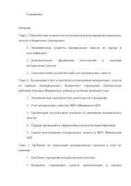 Основы учета и контроля материальных запасов в бюджетных  Основы учета и контроля материальных запасов в бюджетных учреждениях диплом 2011 по бухгалтерскому учету и аудиту