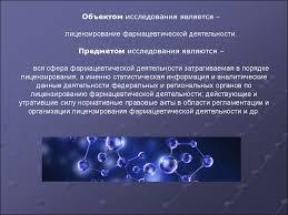 Лицензирование фармацевтической деятельности online presentation лицензирование фармацевтической деятельности Предметом исследования являются вся сфера фармацевтической деятельности затрагиваемая в порядке