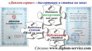 защита кандидатской диссертации докторская диссертация заказ  защита кандидатской диссертации докторская диссертация заказ кандидатской диссертации