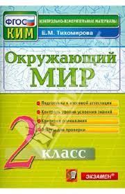 Книга Окружающий мир класс Контрольные измерительные  Окружающий мир 2 класс Контрольные измерительные материалы