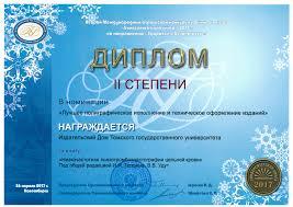 Диплом ii степени в номинации Лучшее полиграфическое исполнение и  Диплом ii степени в номинации Лучшее полиграфическое исполнение и техническое оформление изданий