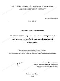 Диссертация на тему Конституционно правовые основы контрольной  Диссертация и автореферат на тему Конституционно правовые основы контрольной деятельности судебной власти в Российской