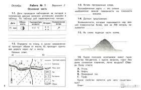Иллюстрация из для Окружающий мир класс Проверочные и  Иллюстрация 1 из 2 для Окружающий мир 4 класс Проверочные и диагностические работы к