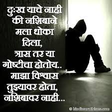 Break Up Sms In Marathi Language ब र क अप Sms मर ठ