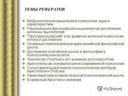 Презентация на тему Античная психология психология эллинизма К  46 ТЕМЫ РЕФЕРАТОВ Мифологическое мышление в психологии