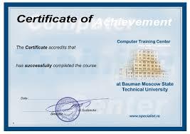 Диплом вуза и сертификат Центра Специалист залог Вашей  Сертификат международного образца признанный не только в России но и за рубежом