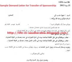 1170 Sample Letters from Transfer of Sponsorship 01 300x257