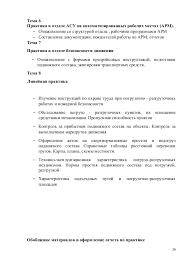 методичка практика спо груз  15 16 Тема 6 Практика в отделе АСУ