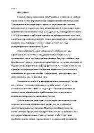 Современное состояние ФПГ в РФ курсовая по финансам скачать  Дипломные работы Финансы Современное состояние ФПГ в РФ курсовая по финансам скачать бесплатно корпорации финансовопромышленные группы Минфин хуй Лукойл