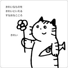 Pouch 猫のお話vol87 きれい Studio Gaki