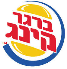 Image result for burger king in israel